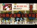 """【MHXR】遂に実装!【""""強襲武器覇玉化""""】覇玉サイヤ人拳でナヅチ行ってみた"""