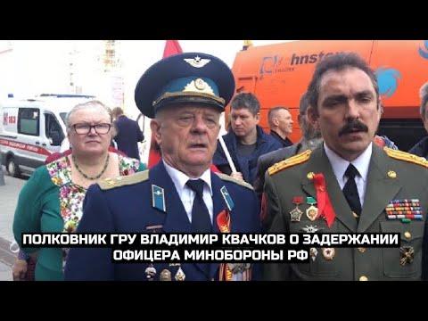СРОЧНО⚡️Полковник ГРУ Владимир Квачков о задержании офицера Минобороны РФ