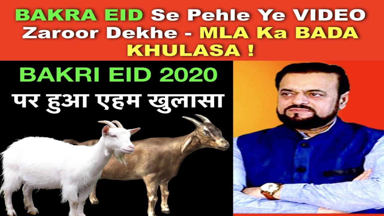 BAKRA EID par MLA ka Bada bhayankar Khulasa | Eid Ul Azha 2020 | Eid Ul Adha 2020 | Eid News
