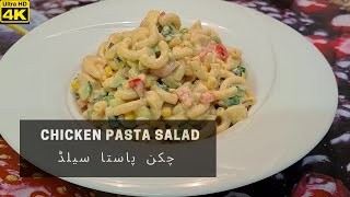 Chicken Pasta Salad - How To Make Chicken Pasta Salad Easy - چکن پاستا سیلڈ - Cook With Saima