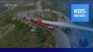 중국, '풍력발전기 날개' 산 정상 운송 과정 / KB…
