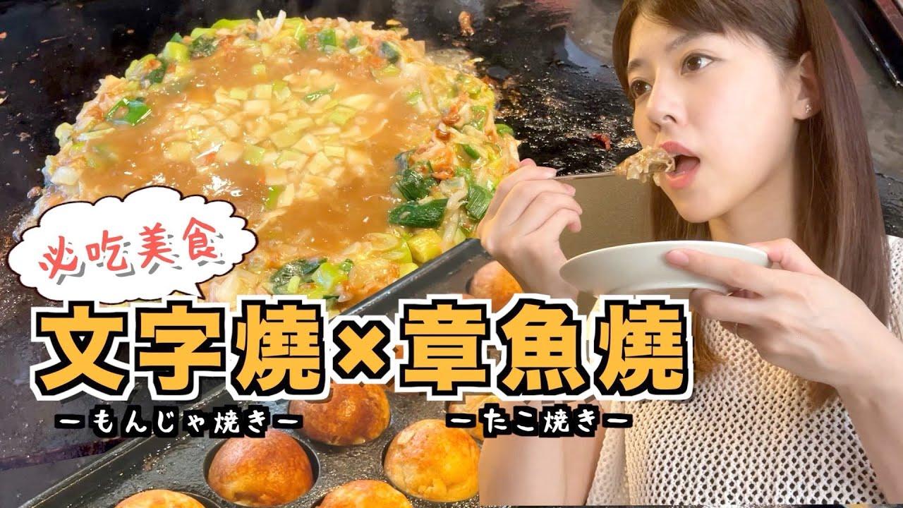 【日常vlog】日本人愛吃的章魚燒和文字燒是怎麼做的?