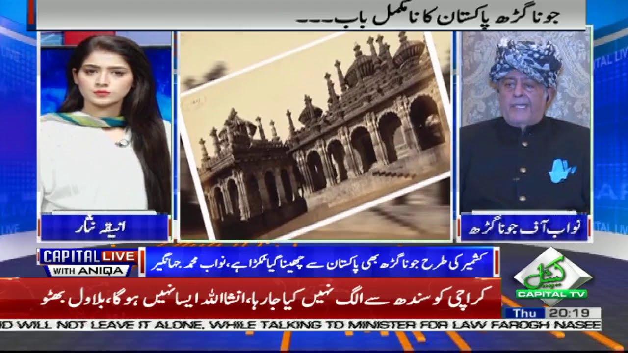 Junagadh included in Pakistan's new Map. Know the history of Junagarh from Nawab Jahangir Khanji