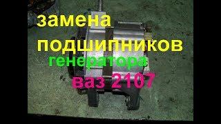 ЗАМЕНА ПОДШИПНИКОВ ГЕНЕРАТОРА ВАЗ 2107