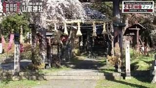 さなだ映像マップ-05-山家神社
