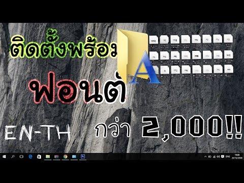 วิธีติดตั้งฟอนต์ Windows 10