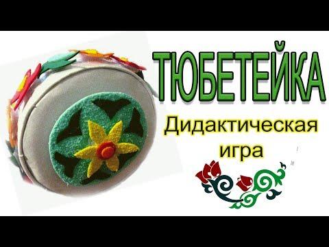 Кайтаваз - Танышу (Изучение татарского языка)