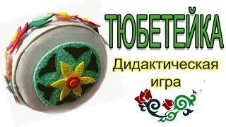 Дидактическая игра по УМК в уголок татарского языка