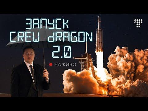 SpaceX та NASA запускають астронавтів в космос. Версія 2.0 / Наживо з перекладом і коментарями