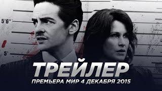 Подражатель / The Wannabe русский трейлер