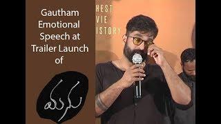Manu Telugu Movie Trailer Launch | Goutham,  Chandini Chowdary