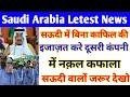 Saudi Arabia Naqal Kafala Letest News Without Kafil Permission 2020 In Hindi Urdu,,By S News Tak