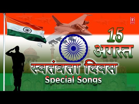 देशभक्ति-गीत-स्वतंत्रता-दिवस,-independence-day-2020-special-songs,-best-collection-patriotic-songs