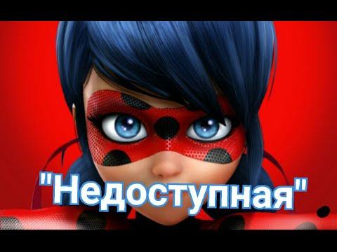 """Леди баг и Супер кот клип к песне """"Недоступная"""""""