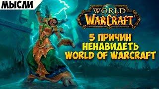 5 причин ненавидеть World of Warcraft