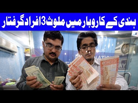 FIA Raid on illegal Currency Exchange in Sialkot | 10 October 2018 | Dunya News