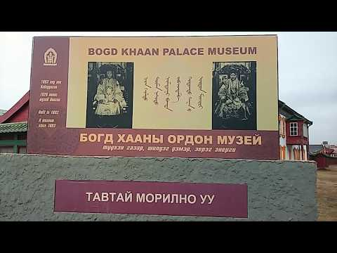 TRAVEL MONGOLIA The Museum of the Bogd Khaan, Ulaanbaatar 4