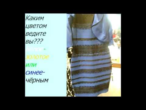 Платье черно синие или бело золотое фото