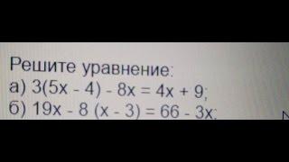 70 (б) Алгебра 8 класс. Уравнения решение
