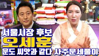서울시장 후보 오세훈 사주운세풀이 - 운도 씨앗과 같다…