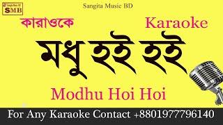 Modhu Hoi Hoi Bish Khawaila Karaoke With Lyric || Madhu Hoi Hoi Bish Khawaila || Bangla Karaoke