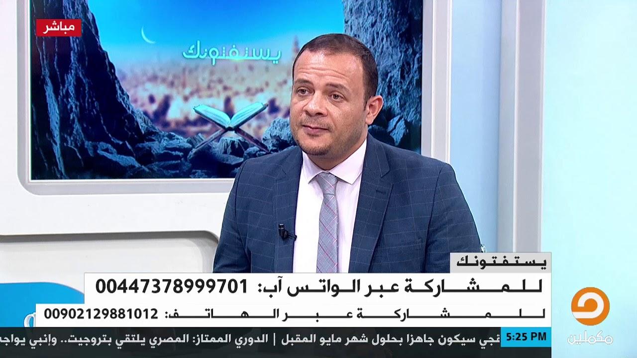 ما حكم الشرع في من كشف خيانة زوجته له على الهاتف الشيخ عصام تليمة Youtube