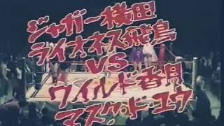 全女1982's ジャガー横田、ライオネス飛鳥 vs ワイルド香月、マスクド ...