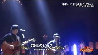 【森山直太朗×秦基博】70億のピース
