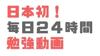 一緒に勉強しよう・日本初! 毎日24時間勉強放送 Study with me 24/7/365 JAPAN