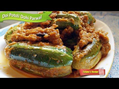 Doi Potol | Dahi Parwal Bengali Vegetarian Recipe | Bengali Dishes/ Doi Potol recipe-Bengali recipes