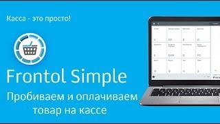 Frontol Simple Пробиваем и оплачиваем товар
