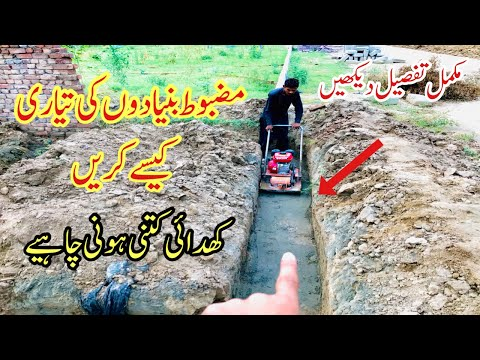 House foundation construction in Pakistan | House construction guide step by step