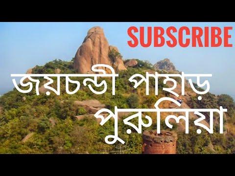 Joychandi Pahar Purulia West Bengal