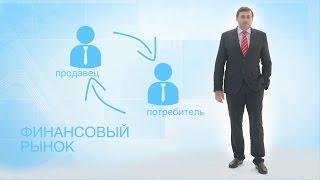 видео Финансовая система в России и основные направления ее развития (2)
