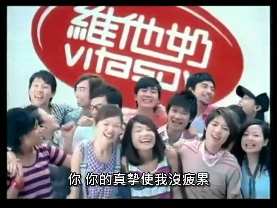 維他奶 VitaSoy - Stand By Me 中文字幕 - YouTube