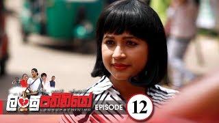 Lansupathiniyo | Episode 12 - (2019-12-10) | ITN Thumbnail