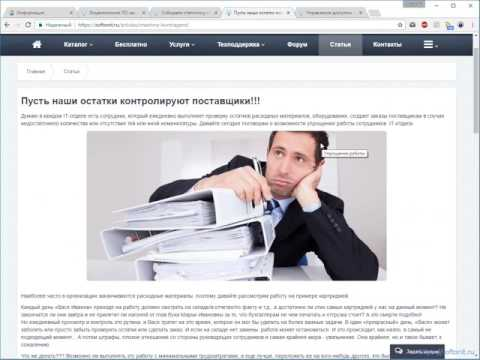 Обзор обновления конфигурации Управление IT-отделом 8, версия 3.0.32.8