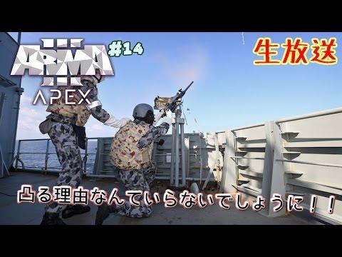【ARMA3 APEX】 12.7mmで突撃の快感を知る #14 【King of the Hill】