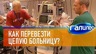 Галилео | Как перевезти целую больницу?