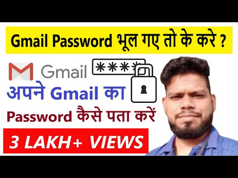How to get forgotten Gmail passwords in your computer using google inspect element 2017 [Must Watch]