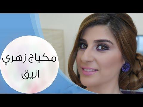 مكياج خليجي زهري   مع هديل