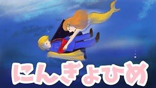 今回の【おはなしランド】は「人魚姫(にんぎょひめ)」の絵本朗読です...