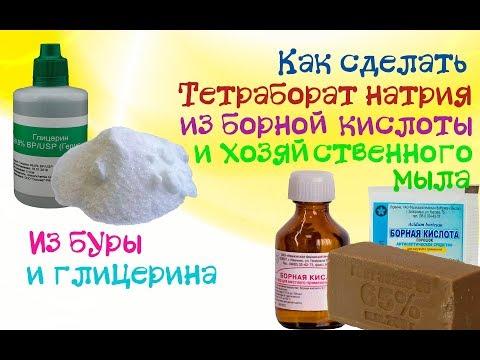 Как сделать тетраборат натрия, боракс (borax) из борной кислоты. Для изготовления слаймов