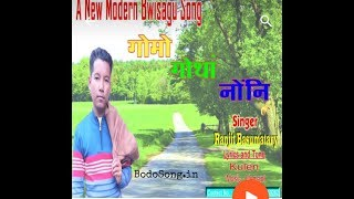 Gwmw Gwthang(Bodosong.In).mp3 Free download bodosongs 2019
