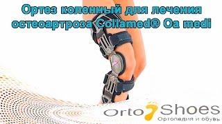 Ортез коленный для лечения остеоартроза M.4s® Oa medi Левый(В этом видео Вы увидите как использовать ортез для коленного сустава. Заказать ортез и получить более подро..., 2016-04-28T07:53:59.000Z)