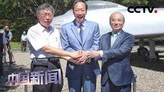 [中国新闻] 王金平重申参选到底 透露与郭台铭早有约定 | CCTV中文国际