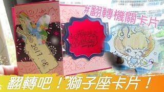 【棋樂玩文具】翻轉吧!獅子座手作生日卡片 (手作/sizzix)