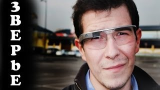 Repeat youtube video Обзор Google Glass