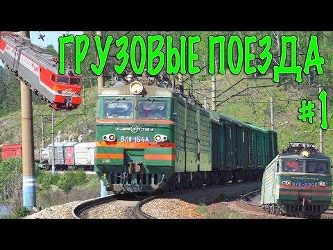 Грузовые Поезда Видео - Грузовые поезда на перегоне Ревда - Решёты.