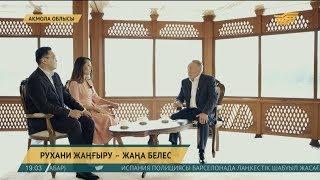 Мемлекет басшысы: Латын әліпбиіне көшу – қазақ тілін сақтап қалу үшін жасалып отырған тарихи мәселе